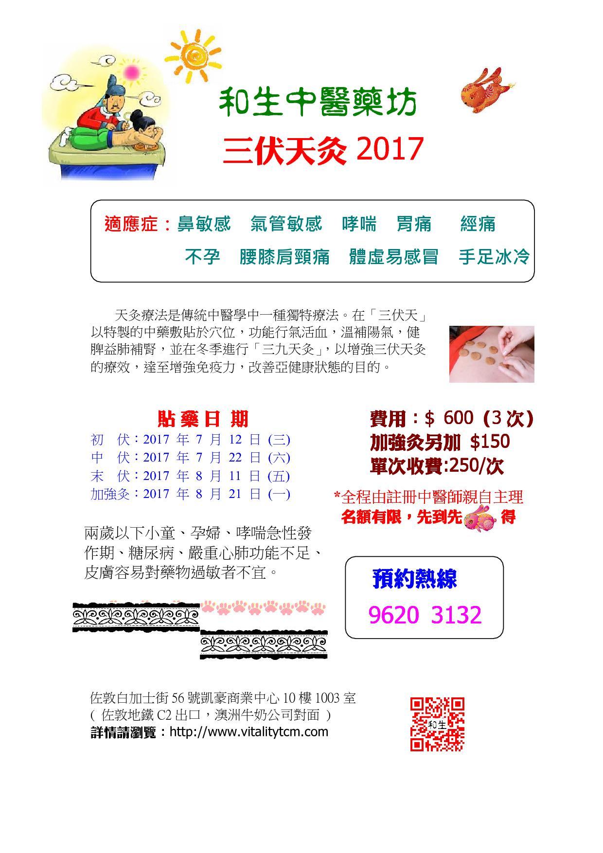 2017三伏海報-001